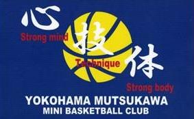 六ツ川ミニバスケットボールクラブ