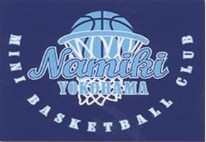 並木ミニバスケットボールクラブ